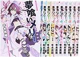 夢喰いメリー コミック 1-10巻セット (まんがタイムKRコミックス フォワードシリーズ)