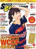 サッカーゲームキング 2015年 09 月号 [雑誌]