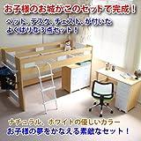 システム ベッド 子供用 デスク 3点セット ナチュラル LY015