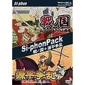 Si-phon Pack 戦ノ国・源平争乱