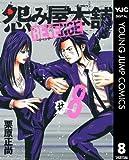 怨み屋本舗 REVENGE 8 (ヤングジャンプコミックスDIGITAL)