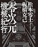 零次元機械紀行 (原画集・イラストブック)