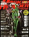 仮面ライダーマガジン summer' 09 (講談社MOOK)
