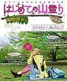 山ガールデビュー はじめての山登り 関東版 (JTBのMOOK)
