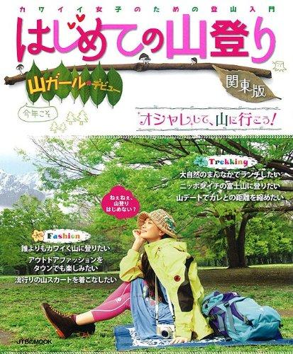山ガールデビュー はじめての山登り 関東版
