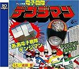 <スーパー戦隊シリーズ 30作記念 主題歌コレクション>電子戦隊デンジマン