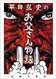 お父さん物語 / 平田 弘史 のシリーズ情報を見る
