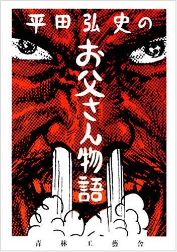 武士道を描き続ける異端の劇画家・平田弘史の作品と生き様とは?