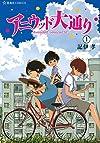アニウッド大通り(1) (星海社COMICS)