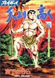 天より高く 18 人類の起源はソラに在り!!の章 (プレイボーイコミックス)