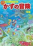 かずの冒険<海編>自然の中でかず・かたち遊び (迷路絵本)