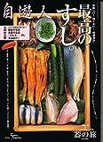 自遊人 2006年 05月号 [雑誌]