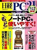 日経 PC 21 (ピーシーニジュウイチ) 2010年 12月号 [雑誌]