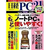 ��o PC 21 (�s�[�V�[�j�W���E�C�`) 2010�N 12���� [�G��]��o�o�b�Q�P�ҏW���ɂ��