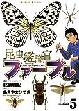 昆虫鑑識官ファーブル(5) (ビッグコミックス)