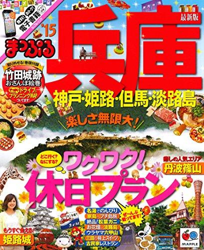 まっぷる 兵庫 神戸・姫路・但馬・淡路島 '15 (国内|観光・旅行ガイドブック/ガイド)