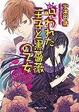 呪われた王子と黒薔薇の乙女 / 宇津田 晴 のシリーズ情報を見る