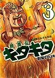 魔法陣グルグル外伝 舞勇伝キタキタ3巻 (デジタル版ガンガンコミックスONLINE)