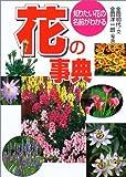 花の事典―知りたい花の名前がわかる