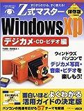 Z式マスターWindows XP—デジカメ・CD・ビデオ編 (アスキームック)