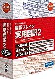 翻訳ブレイン 実用翻訳2 通常版