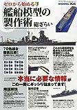ゼロから始める艦船模型の製作術総ざらい 2015年 03 月号 [雑誌]: モデルアート 増刊