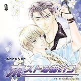 BiNETSUシリーズ「ホストなあいつ」ドラマCD