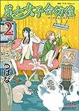 『第七女子会彷徨』の表紙