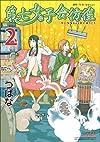 第七女子会彷徨 2 (リュウコミックス)