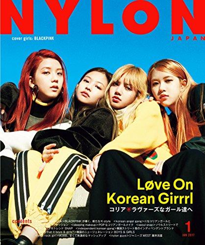 NYLON JAPAN 2017年1月号 大きい表紙画像