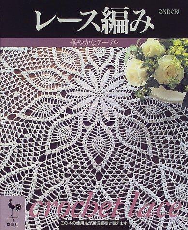 レース編み―華やかなテーブル