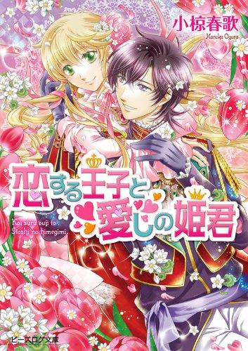 恋する王子と愛しの姫君 (ビーズログ文庫)