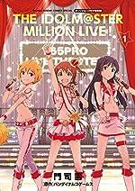 アイドルマスター ミリオンライブ! 1 オリジナルCD付き特別版