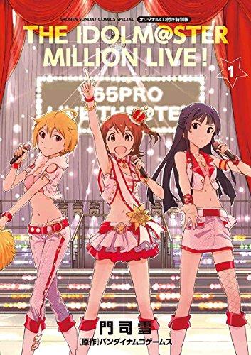 アイドルマスター ミリオンライブ! 1 オリジナルCD付き特別版 (小学館プラス・アンコミックスシリーズ)