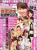 アナコレSPECIAL(スペシャル) 女子アナ総選挙2013 (黄金のGT増刊)