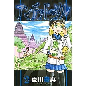 アンデッドのソル(2) (講談社コミックス)