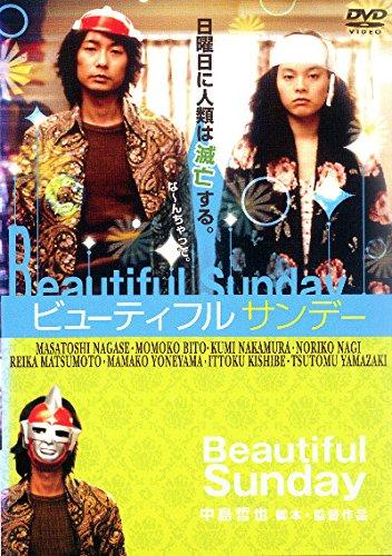 Beautiful Sunday ビューティフル サンデー
