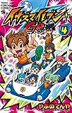 イナズマイレブンGO 第4巻 (てんとう虫コロコロコミックス)
