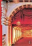 初期オペラの研究―総合舞台芸術への学術的アプローチ