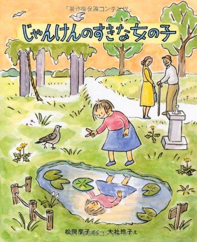じゃんけんのすきな女の子 (キッズ文学館)