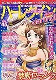 ハーレクインdarling! Vol.45 (ハーレクインオリジナル増刊)
