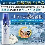 【3本セット】 サヴァンナ50 ブリザード(美肌冷却クールスプレー)