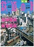 別巻③阪神電鉄 阪急電鉄 (週刊鉄道の旅)