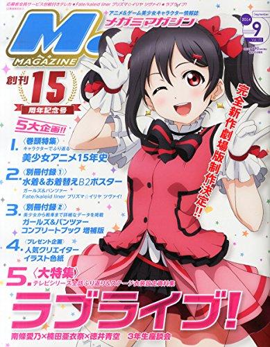 Megami MAGAZINE (メガミマガジン) 2014年 09月号 [雑誌]