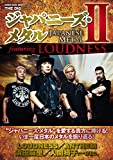 THE DIG presents ジャパニーズ・メタルII featuring LOUDNESS (シンコー・ミュージックMOOK)