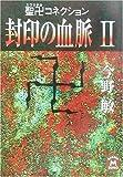 封印の血脈〈2〉 (学研M文庫)