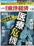 週刊 東洋経済 2014年 7/19号 「医療危機―団塊世代の高齢者化、多死社会の到来/コマツの虎視眈々/ローランドMBOの泥沼」