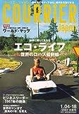 COURRiER Japon (クーリエ ジャポン) 2007年 1/18号 [雑誌]