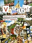 VOYAGE!―ヴォヤージュ:旅