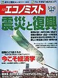 エコノミスト 2011年 5/10号 [雑誌]